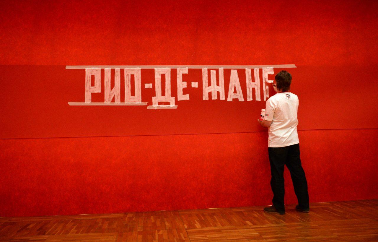 In der Tretjakow-Galerie: So schreibt sich Rio de Janeiro auf Russisch. / RIA Novosti