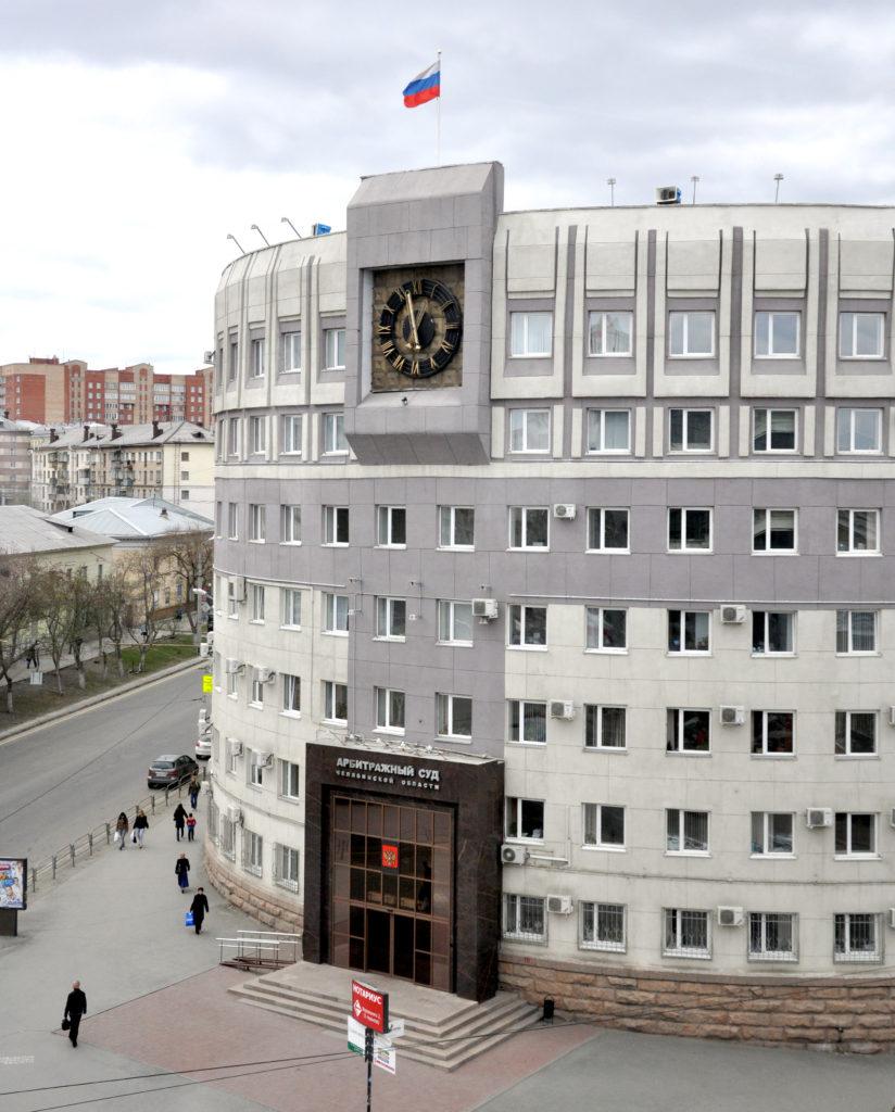 Здание.арбитражного.суда.Челябинск