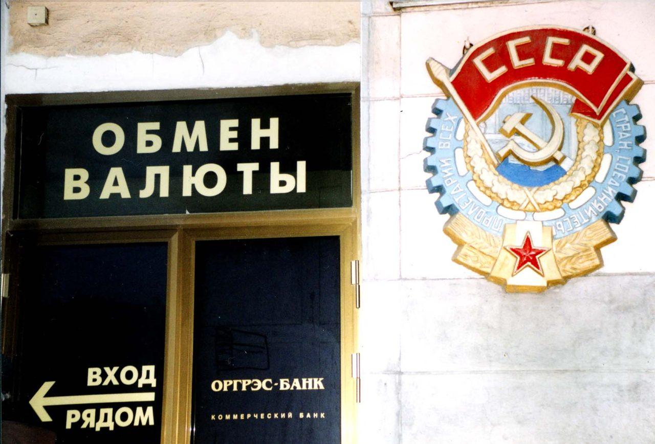 Sowjetwappen und Wechselstube. Dieses Foto aus St. Petersburg im Jahre 2000 zeigt, was viele Russen empfinden: Ein großer und mächtiger Staat wurde verramscht. / Tino Künzel