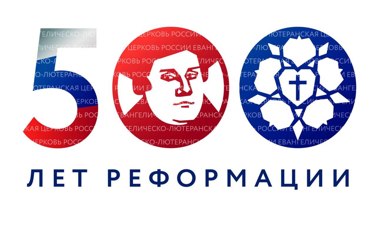 Das Logo von Russlands Lutheranern für 2017.