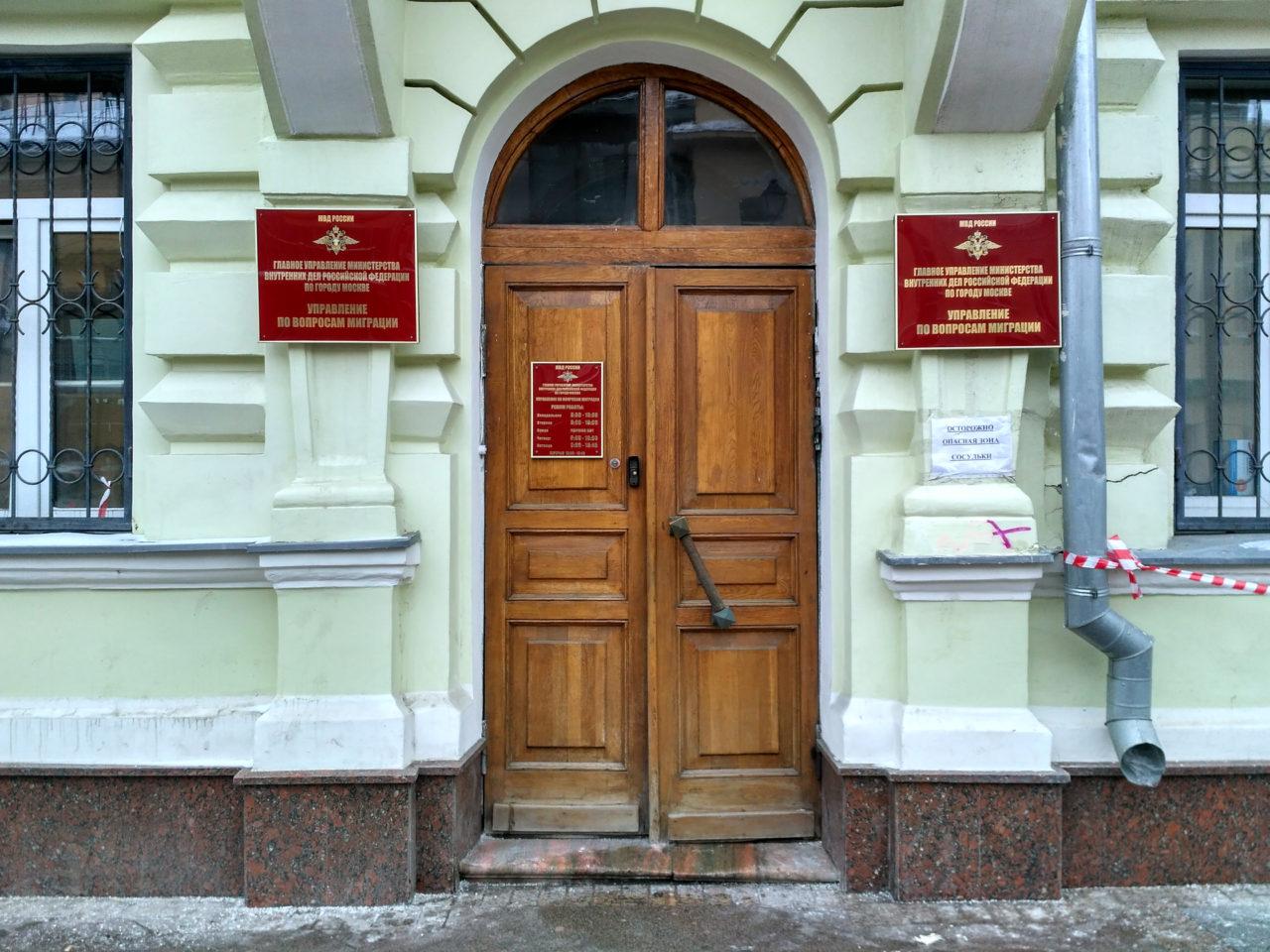 Station eins: die Migrationsstelle des russischen Innenministeriums für Moskau, Pokrowka-Straße 42. / Tino Künzel