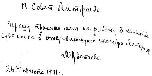 Marina Zwetajewa bittet um einen Job als Putzfrau in der neu entstehenden Schriftsteller-Mensa. Die Bitte wurde abgelehnt. / Wikipedia