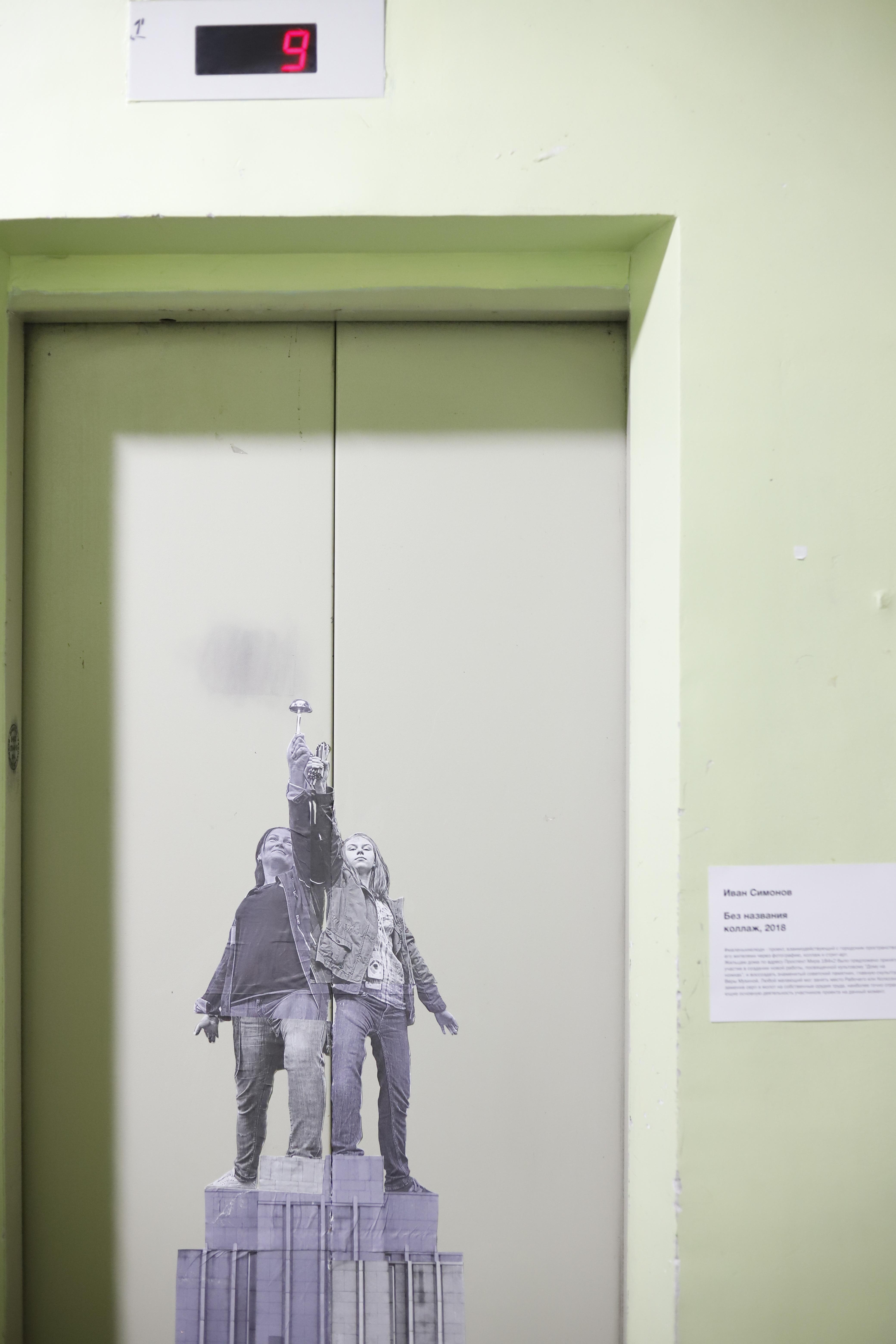 """Collage von Iwan Simonow: Zwei Hausbewohnerinnen stellen das berühmte Denkmal """"Arbeiter und Kolchosbäuerin"""" von Wera Muchina nach. / Peggy Lohse"""