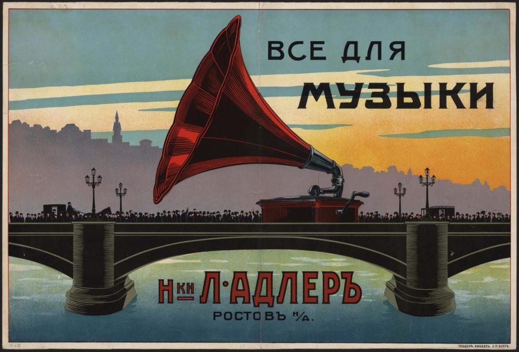 Werbeplakat für ein Musikgeschäft in Rostow am Don
